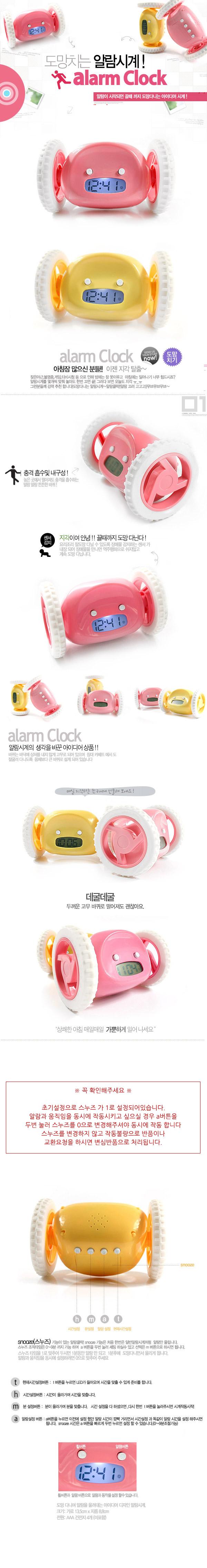 도망가는 움직이는 알람시계 클라키 알람클락 - 디자인에버, 10,900원, 알람시계, 디지털