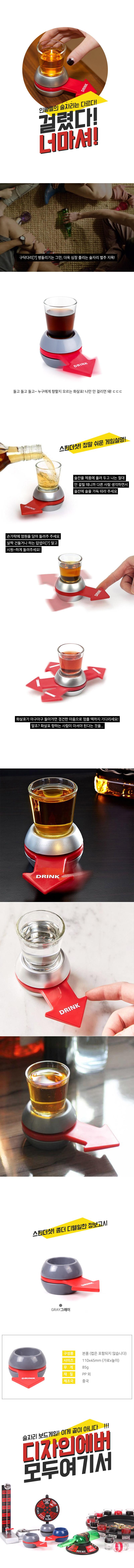 너마셔 술자리 복불복 룰렛 게임 스핀더샷 - 디자인에버, 4,200원, 아이디어 상품, 아이디어 상품