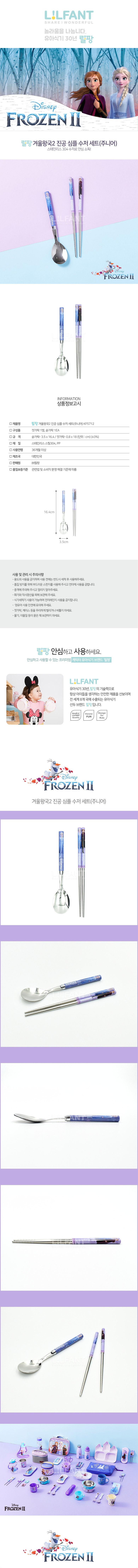 겨울왕국2 진공 심플 수저세트 (주니어) - 디자인에버, 10,000원, 유아식기/용품, 수저/포크/젓가락