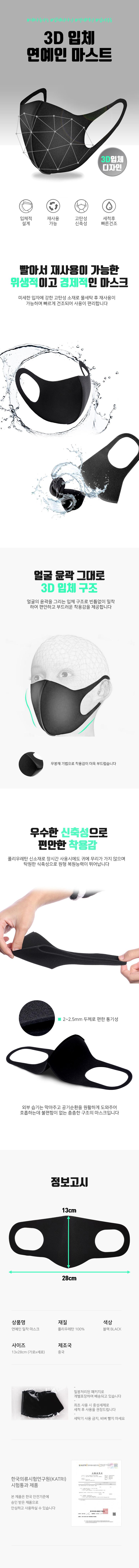 빨아쓰는 3D 입체 연예인 마스크 우레탄 마스크 - 디자인에버, 1,200원, 귀마개/워머/마스크, 패션마스크