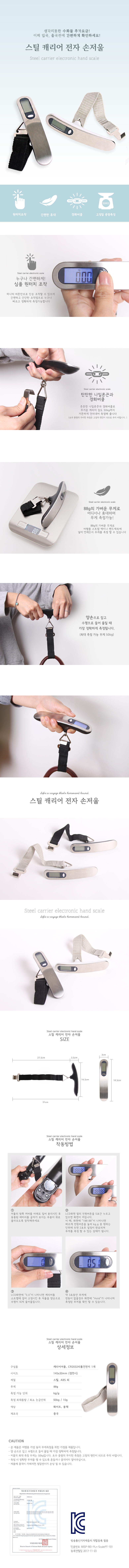 스틸 캐리어 전자 손저울 - 디자인에버, 12,000원, 편의용품, 기타 여행용품
