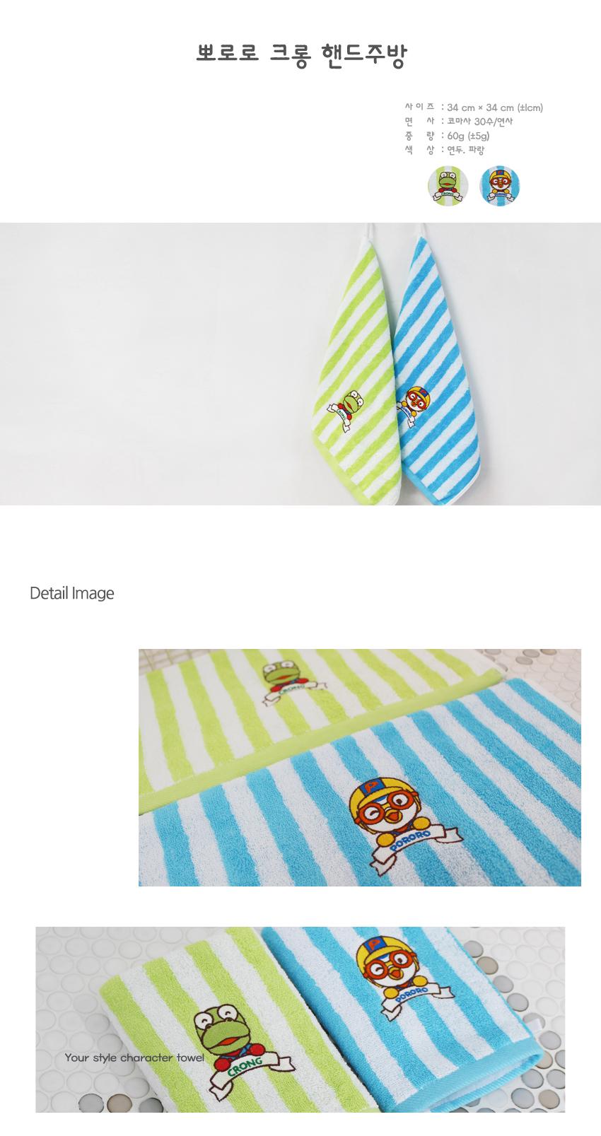 뽀로로 크롱 스트라이프 주방 핸드타올 고리수건 - 디자인에버, 2,800원, 수건/타올, 핸드타올