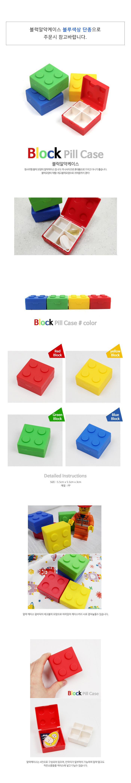 블럭 알약 케이스 - 디자인에버, 3,000원, 휴대아이템, 휴대다용도케이스